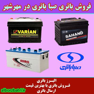 نمایندگی صبا باتری در مهرشهر