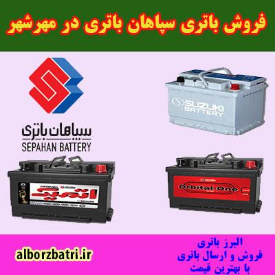 نمایندگی باتری سپاهان در مهرشهر